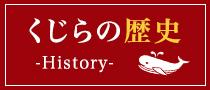 くじらの歴史