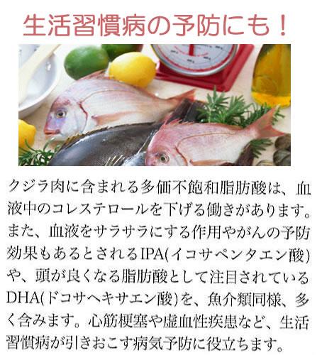 生活習慣病予防に鯨肉を!