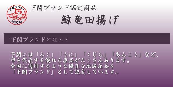 下関ブランド認定商品(鯨竜田揚げ)